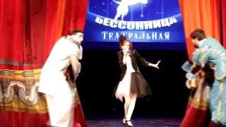 Дарья Павленко - Ах, водевиль водевиль