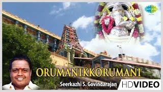 Orumanikkorumani | Tamil Devotional Video Song | Seerkazhi S. Govindarajan | Vinayagar Songs