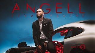 ANGELL – Гучи Отвътре