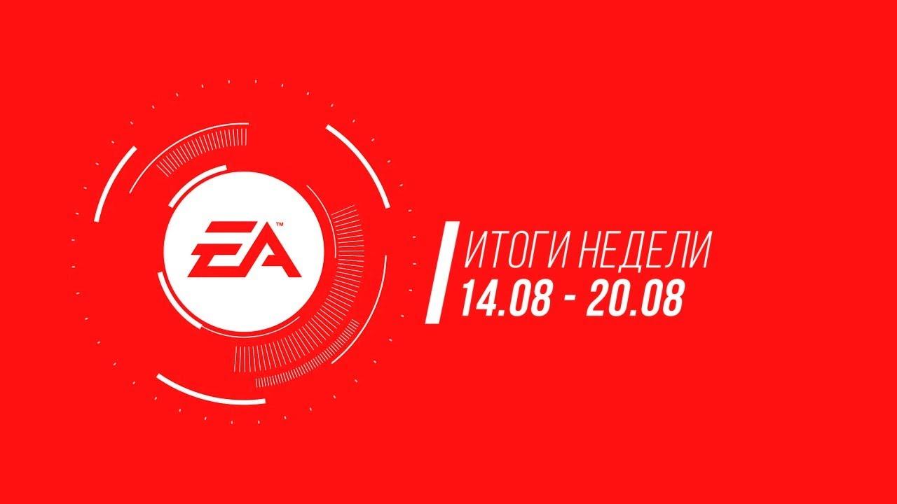EA — Итоги недели №25