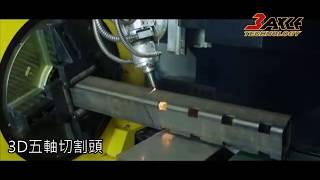 【專業雷射金屬切管機】五軸切割頭-方管切割