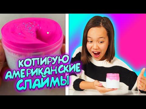 ЭТО EASY! КОПИРУЮ СЛАЙМЫ АМЕРИКАНСКИХ СЛАЙМЕРОВ/Видео Мария ОМГ