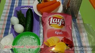 Салат с крабовыми чипсами.