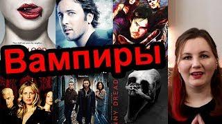 13 сериалов о вампирах