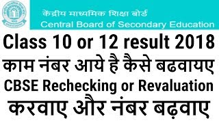 cbse-board-class-10-and-12-rechecking-and-revaluation-process-2018---increase-your-marks