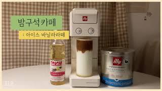 밤구석카페   야매 홈카페(homecafe) - 일리커…