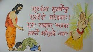 Draw Guru Purnima Vishesh drawing for kids