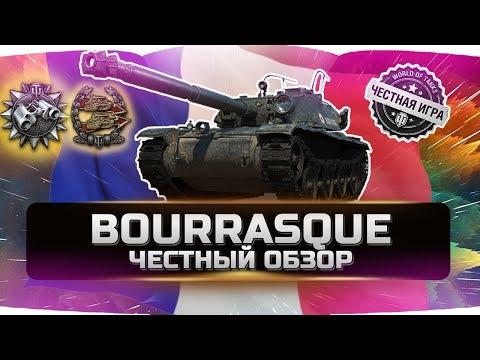 Bat.-Châtillon Bourrasque ✮ ЧЕСТНЫЙ ОБЗОР ✮ World Of Tanks