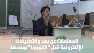 """المعاملات عن بعد والتطبيقات الإلكترونية قبل """"الكورونا"""" وبعدها"""