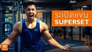 ระเบิดแขน ด้วยเทคนิค Super Set [Serious Workout 32] Fitjunctions