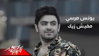 Younis Morsy - Mafeesh Zayak | Music Video 2019 | يونس مرسى - مفيش زيك