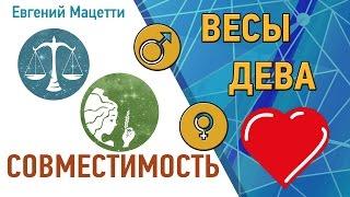 видео Совместимость гороскопов Дева и Весы