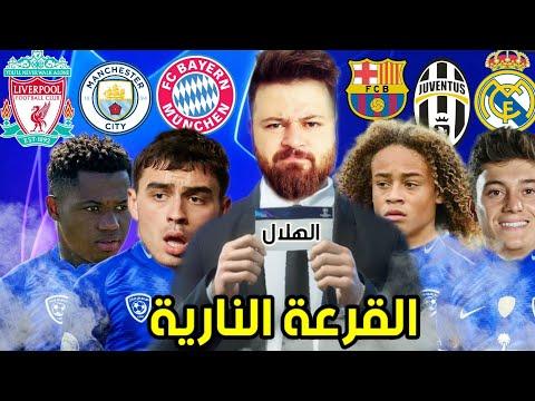 كارير مود #17 بداية دوري الأبطال مع قرعة ناااارية 😱 الهلال فيفا 21 FIFA