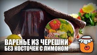 видео Варенье из черешни на зиму: простые и вкусные рецепты с фото