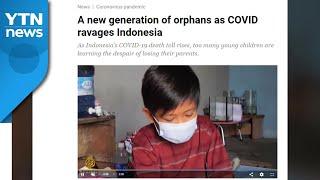10만 명 사망 인도네시아, '코로나 고아' 사회 문제…