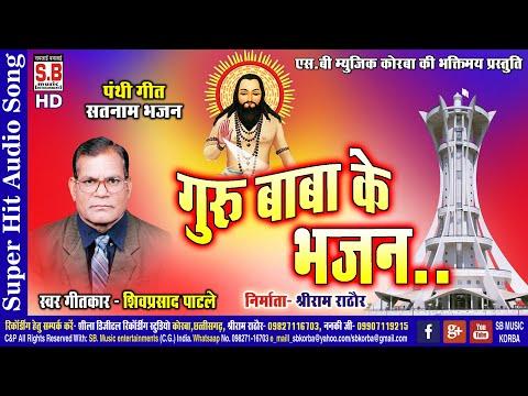 Guru Baba Ke Bhajan   Cg Panthi Song   Shiv Prasad Patle   Chhattisgarhi Satnam Bhajan   SB