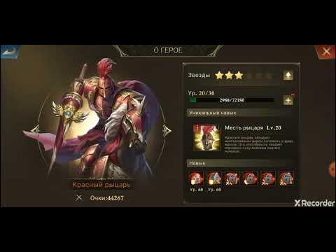 Новые камни и новые герои в игре King Of Avalon