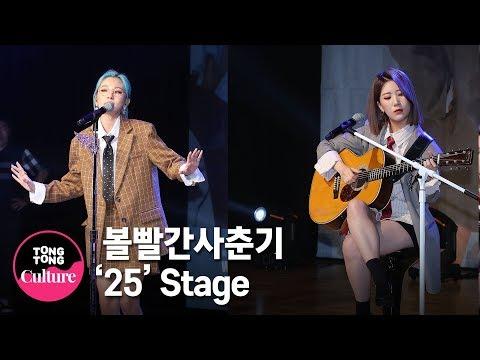 Download 볼빨간사춘기BOL4 '25' Showcase Stage 쇼케이스 무대 안지영, 우지윤 통통TV Mp4 baru