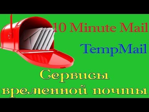 Почта mail ru (майл ру)