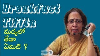 Gambar cover Difference Between Breakfast & Tiffin-English Communication || Prof Sumita Roy ||  || IMPACT || 2019