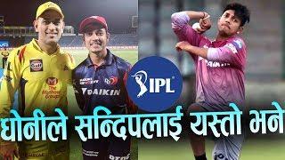 धोनीले सन्दिपलाई  भेट्नेबित्तिकै यस्तो भने-IPLमा अहिलेसम्म नखेल्नुको रहस्य यस्तो| Sandeep Lamichhane