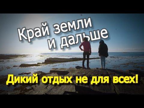 """3. Дикий отдых не для всех: """"полуостров Рыбачий""""."""
