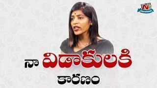 నేను పెళ్ళికి కరెక్ట్ కాదు : Actress Gayatri Gupta   NTV Entertainment