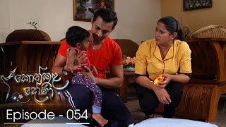 Konkala Dhoni | Episode 54 - (2018-01-02) | ITN Thumbnail