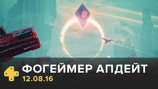 Фогеймер Апдейт: No Man's Sky, Quantum Break, Battle Carnival (12.08.16)(, 2016-08-12T14:37:19.000Z)