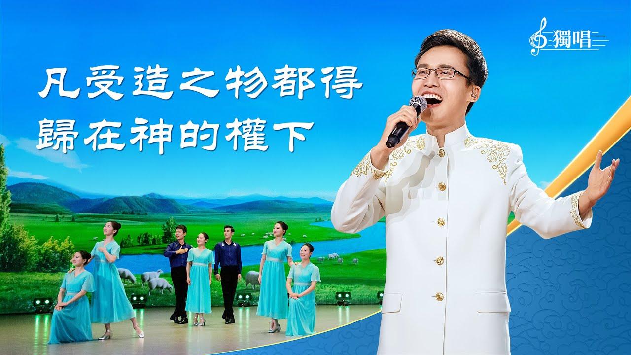 全能神教会独唱诗歌《凡受造之物都得归在神的权下》【歌伴舞】