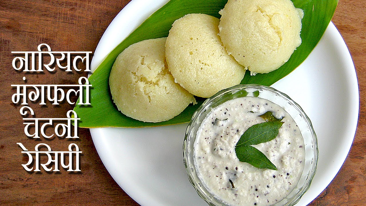 Coconut chutney recipe in hindi coconut chutney recipe in hindi by sonia jaipurthepinkcity youtube forumfinder Choice Image