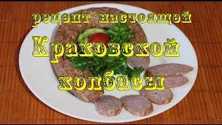 полный рецепт приготовления  вкусной Краковской колбасы дома