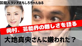 芸能人ラジオ おもしろチャンネル ナインティナイン岡村隆史、大地真央...