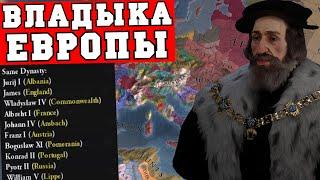 ВЛАДЫКИ ЕВРОПЫ В EUROPA UNIVERSALIS IV   | EU4 Челлендж