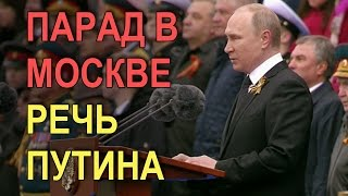 Речь Путина на параде в Москве | 9 Мая 2017 года
