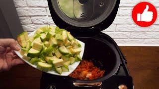 Готовлю Кабачки на Ужин в мультиварке Без жарки и возни вкуснее мяса