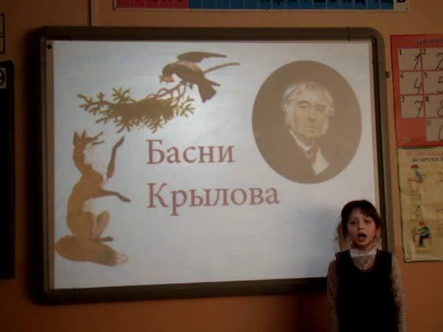 Изображение предпросмотра прочтения – СофияШишкина читает произведение «Мартышка и зеркало» И.А.Крылова