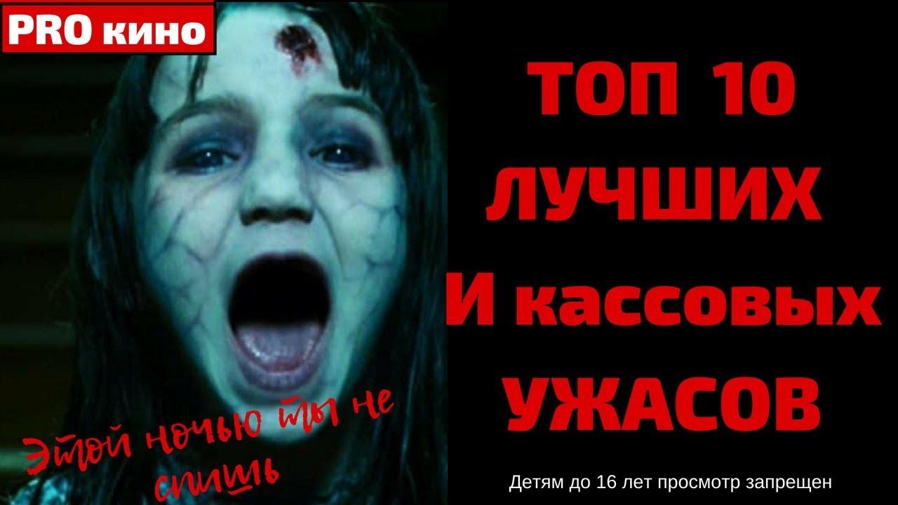 топ 10 самых страшных и кассовых фильмов ужасов с призраками