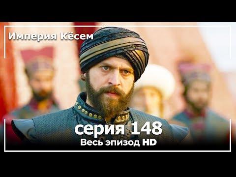 Великолепный век Империя Кёсем серия 148
