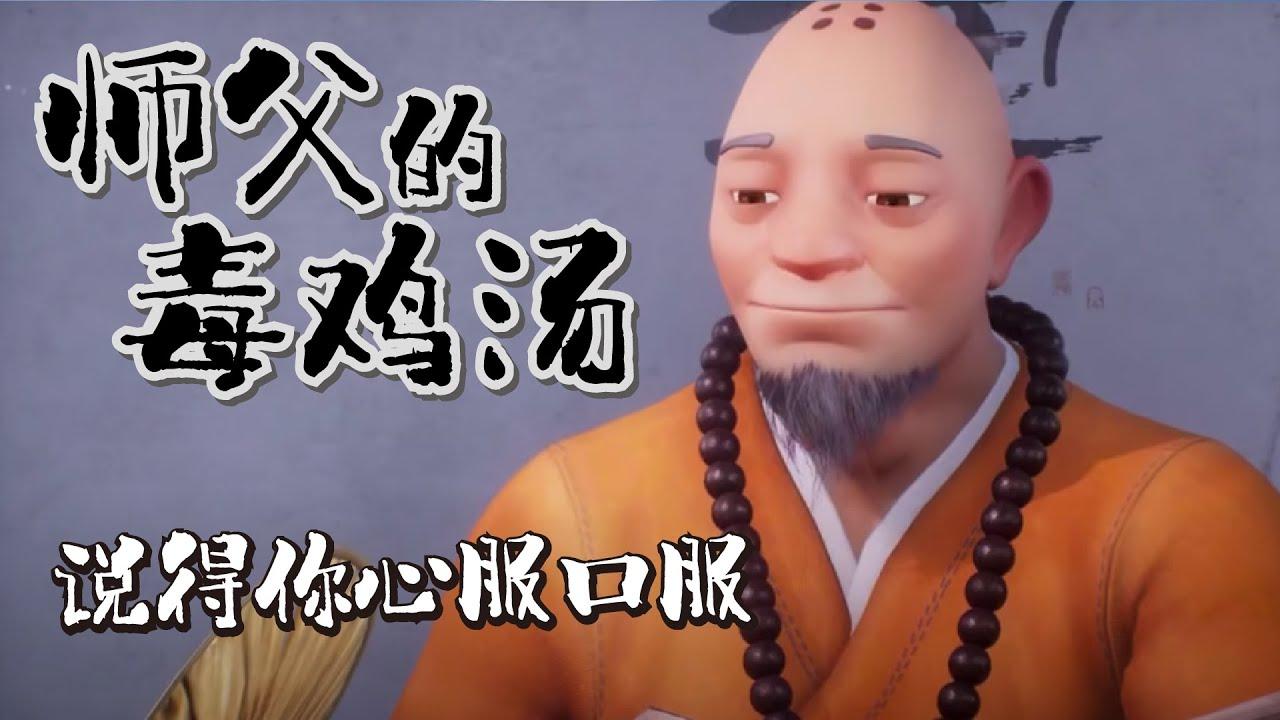 《一禪小和尚》师父的毒鸡汤