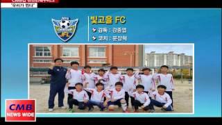 CMB컵 유소년축구리그 팀 소개
