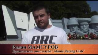 "09.05.2017 ""Alania Racing Club""&""Академия Спорта"""