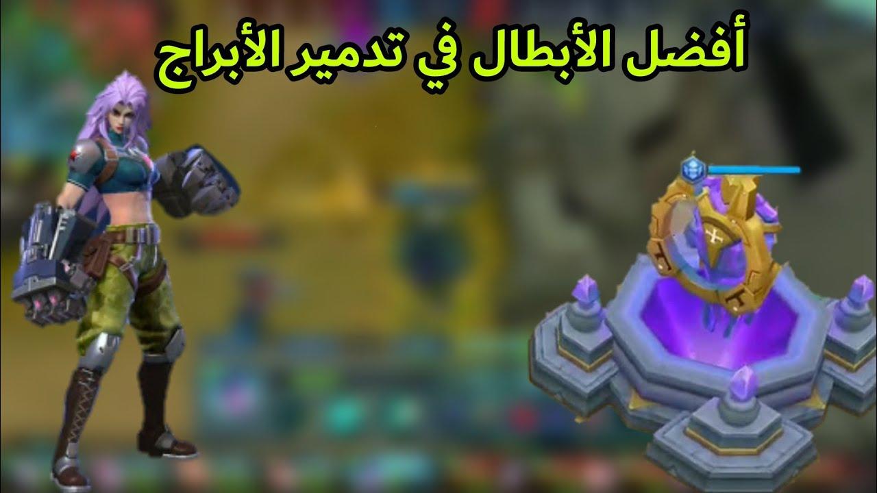 أفضل الأبطال في تدمير الأبراج _ موبايل ليجند _ mobile legend