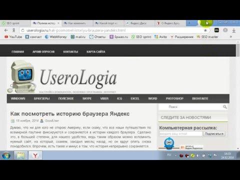 Как посмотреть полную историю браузера Яндекс