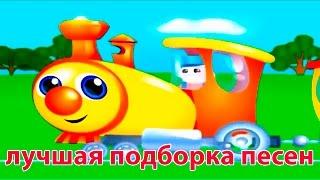 Детские песни для детей Паровоз букашка Фунтик песня доброта песенка улыбка баба яга мультик