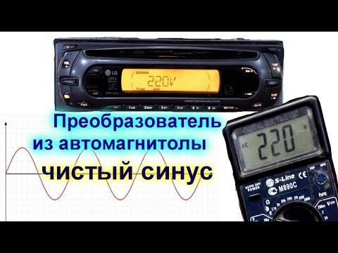 220 вольт из старой автомагнитолы