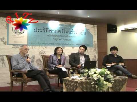 ประวัติศาสตร์ไทยร่วมสมัย : ฉบับเต็ม