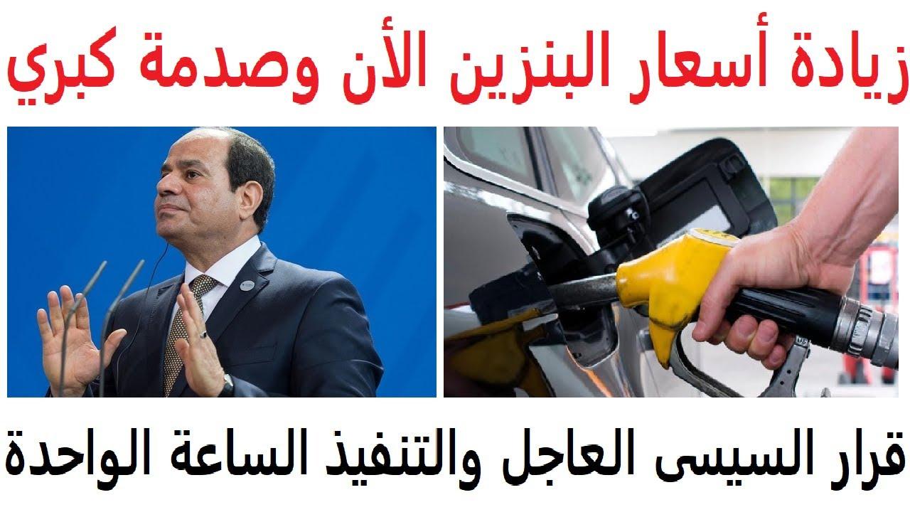 رسمياً زيادة أسعار البنزين الأن وصدمة كبري والسيسى يصدر فرمان والتنفيذ من الساعة الواحدة