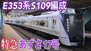 【JR中央本線】特急あずさ17号 相模湖駅通過  ~E353系S109編成~