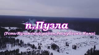 Съемки с квадрокоптера mavic pro п.Пузла Республики Коми. Таежный поселок в снегах.